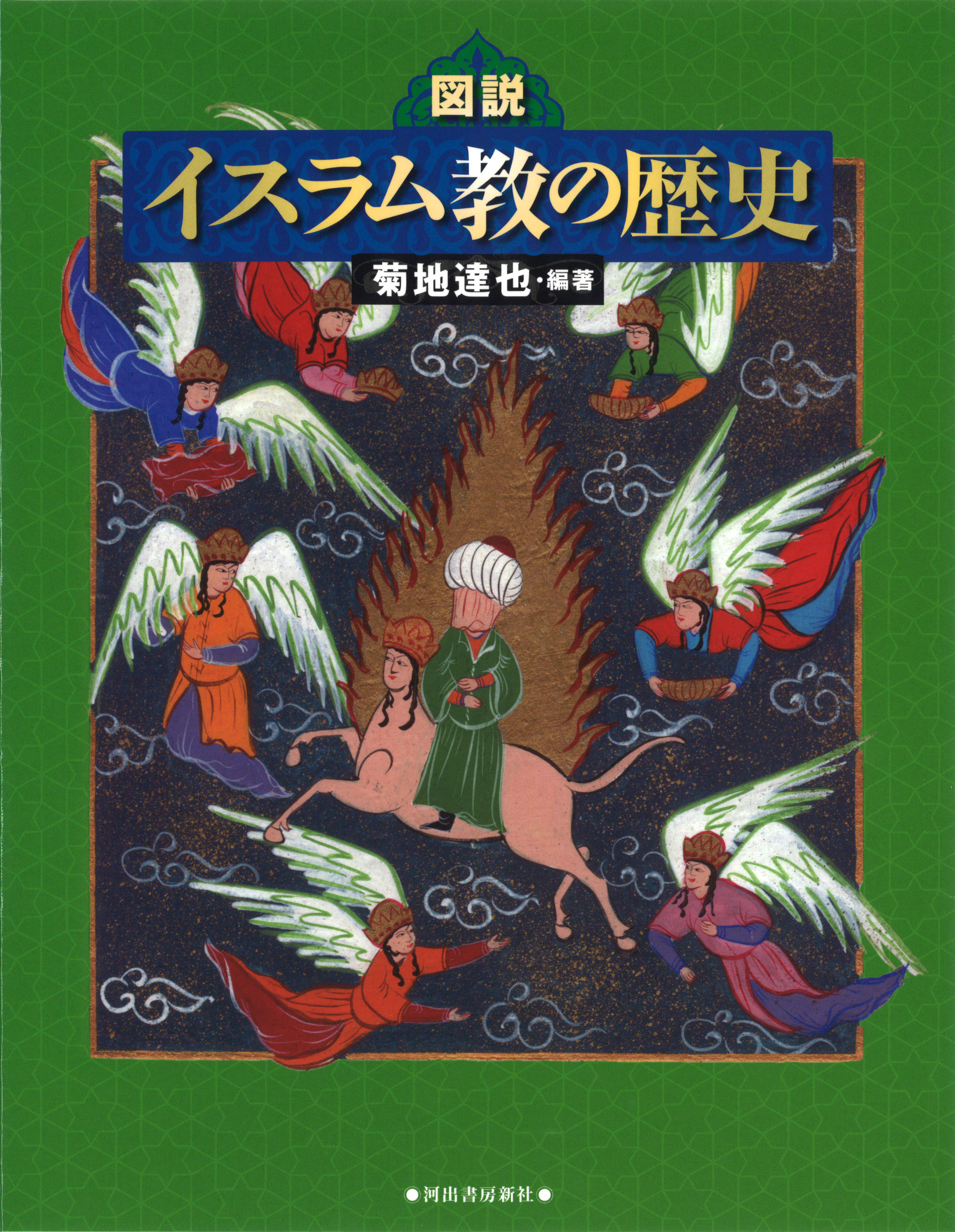 An illustration of Muslims in the center of dark green cover