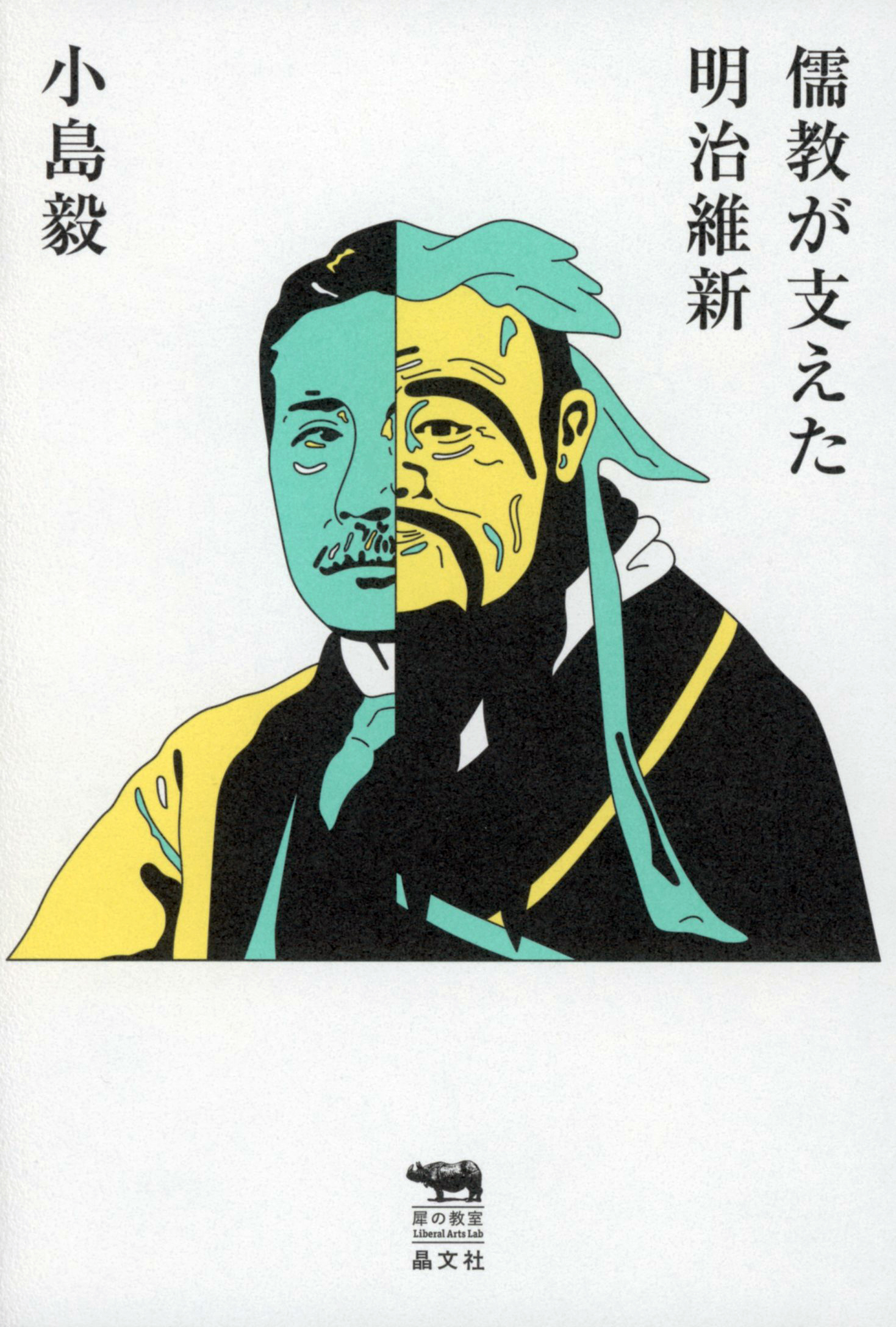 Portraits of Confucius and Soseki Natsume on a white cover