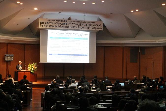 大学の世界展開力強化事業(インド タイプB)日印交流プラットフォーム構築プログラム(JIEPP) 第1回シンポジウムの開催について