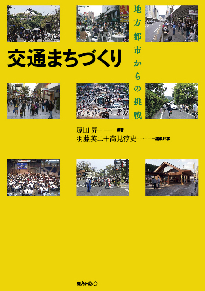 Yellow cover with 9 pictures of town