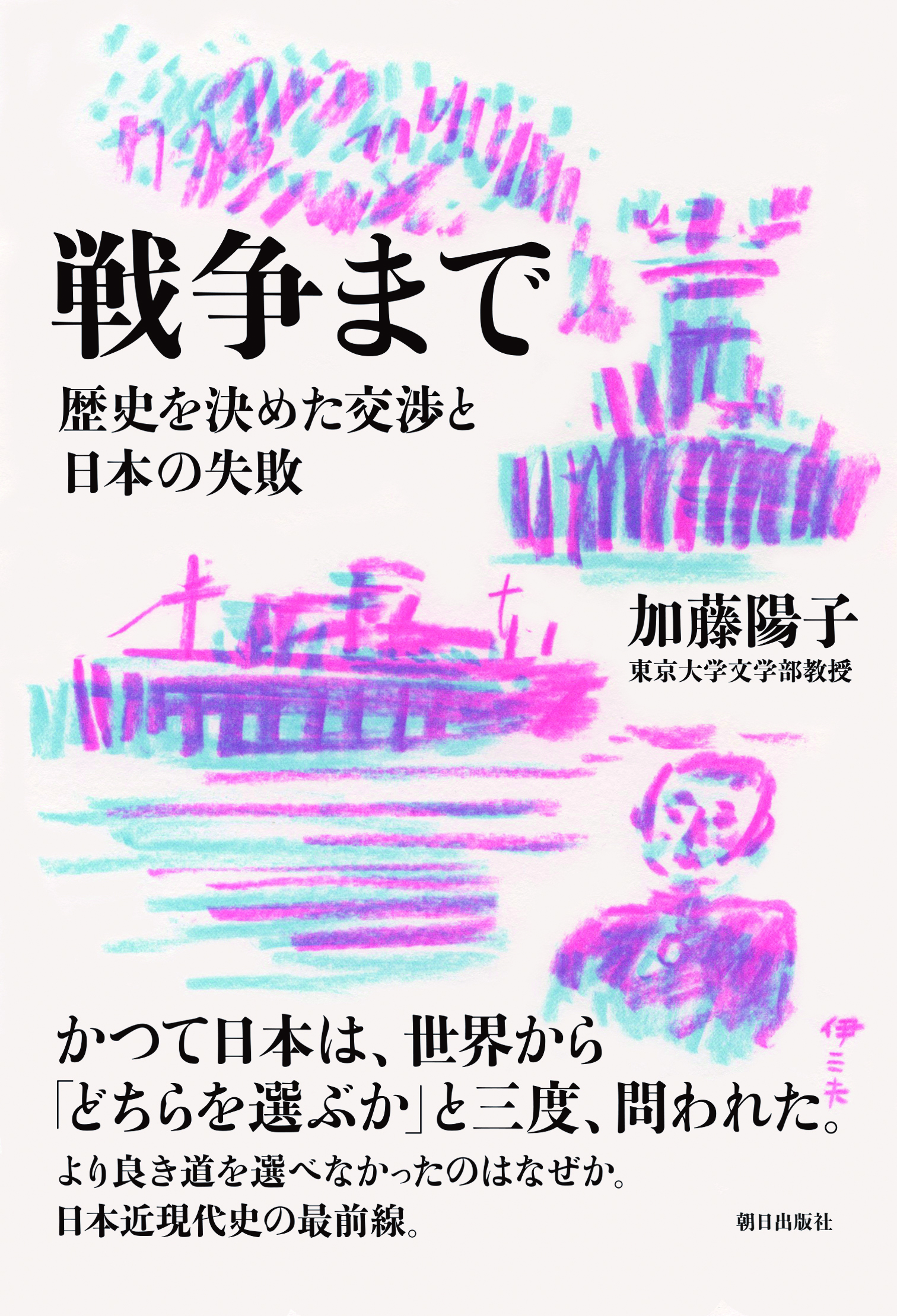 Illustrations drawn in pink and blue on a white cover