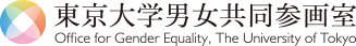 Office for Gender Equality, The University of Tokyo