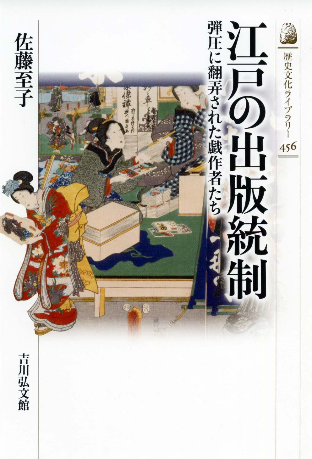 A white cover with an illustration of Edo era