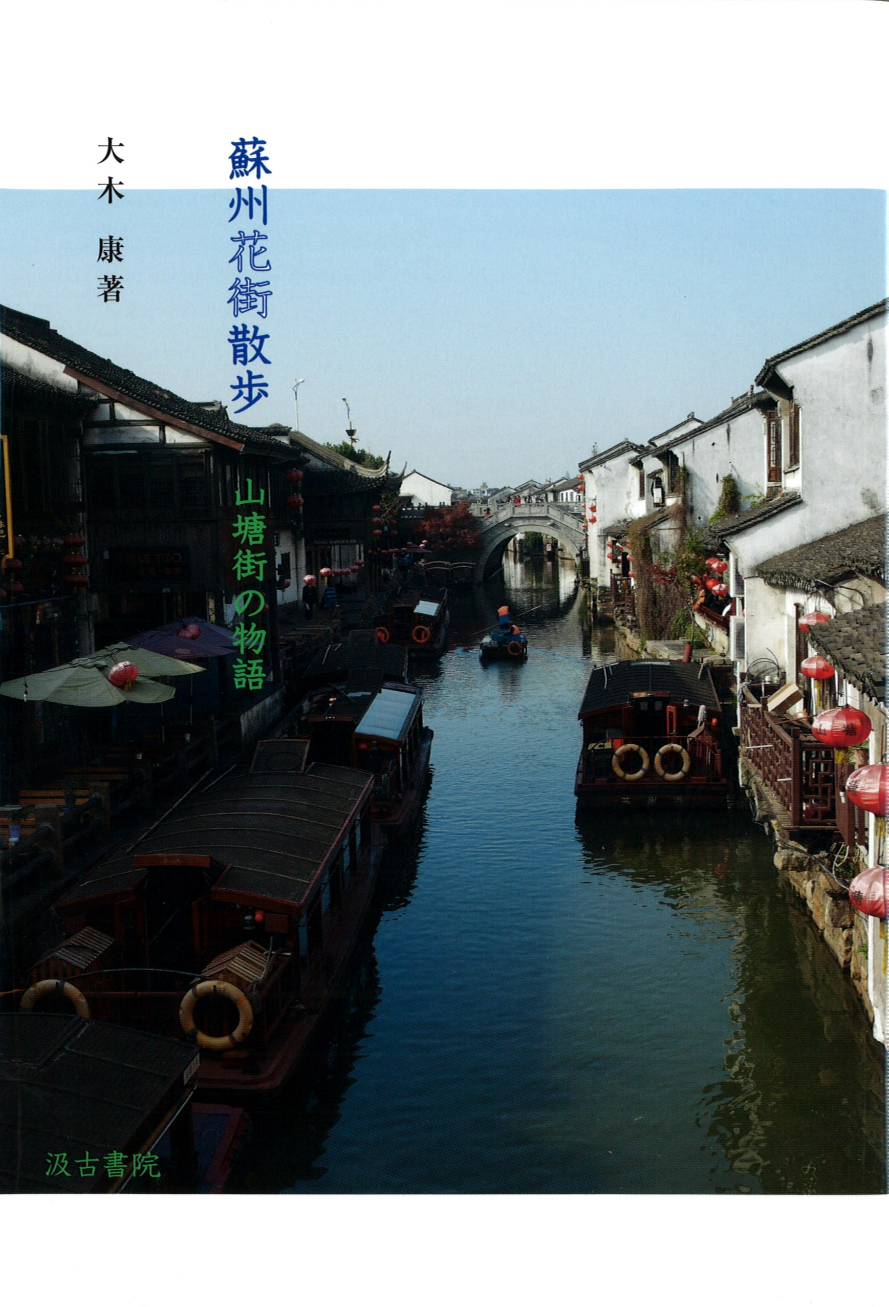 A cover of picture of Qinhuai River