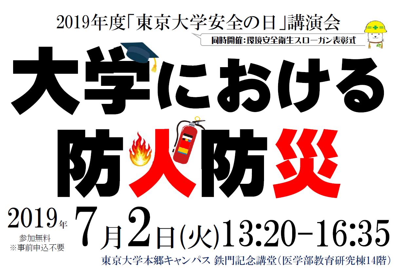 2019年度「東京大学安全の日」講...