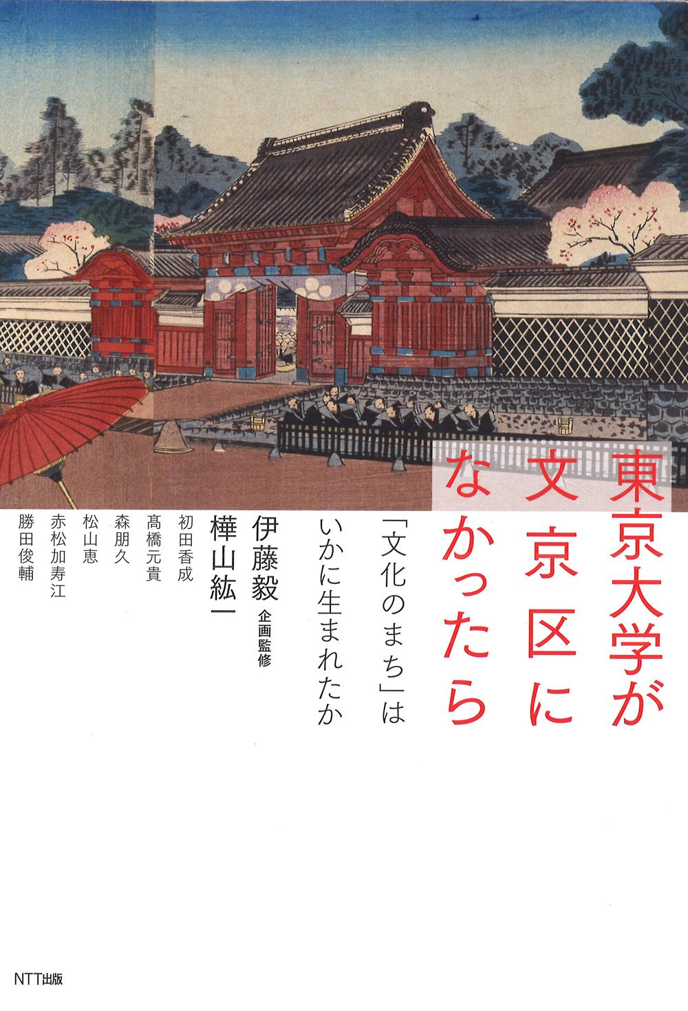 東京大学が文京区になかったら「文化のまち」はいかに生まれたか