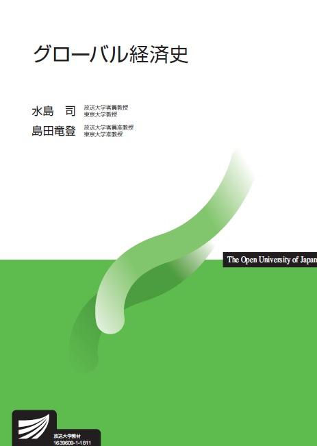 UTokyo BiblioPlaza - グローバル経済史