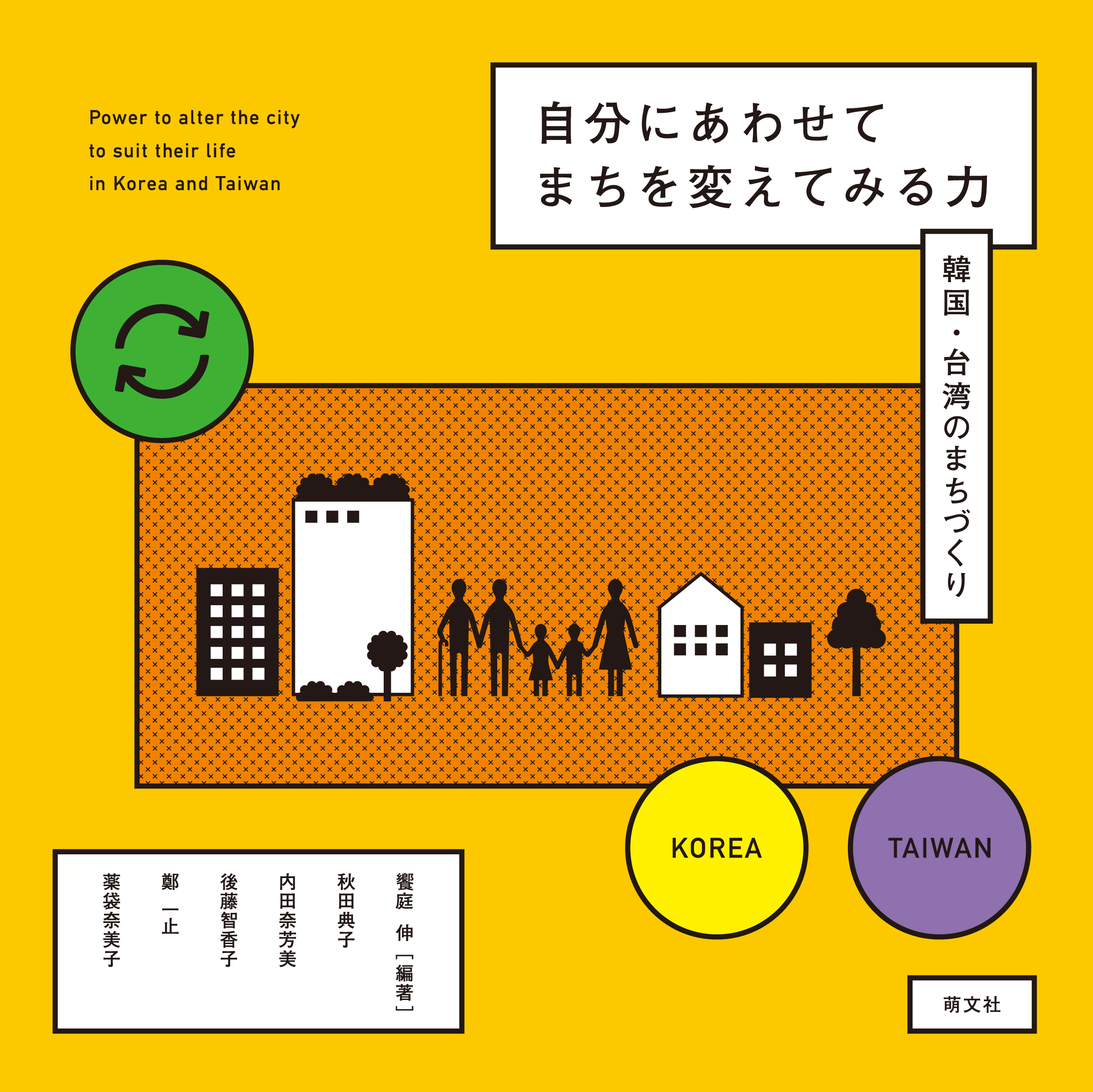 A yellow cover with graphics of people and town
