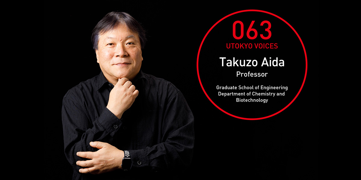 UTOKYO VOICES 063 - Professor Takuzo Aida, Department of Chemistry and Biotechnology, Graduate School of Engineering