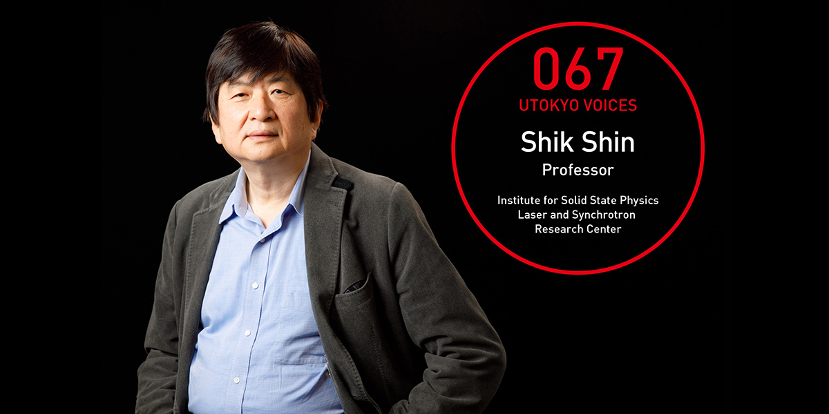 UTOKYO VOICES 067 - Shik Shin, Professor, Institute for Solid State Physics