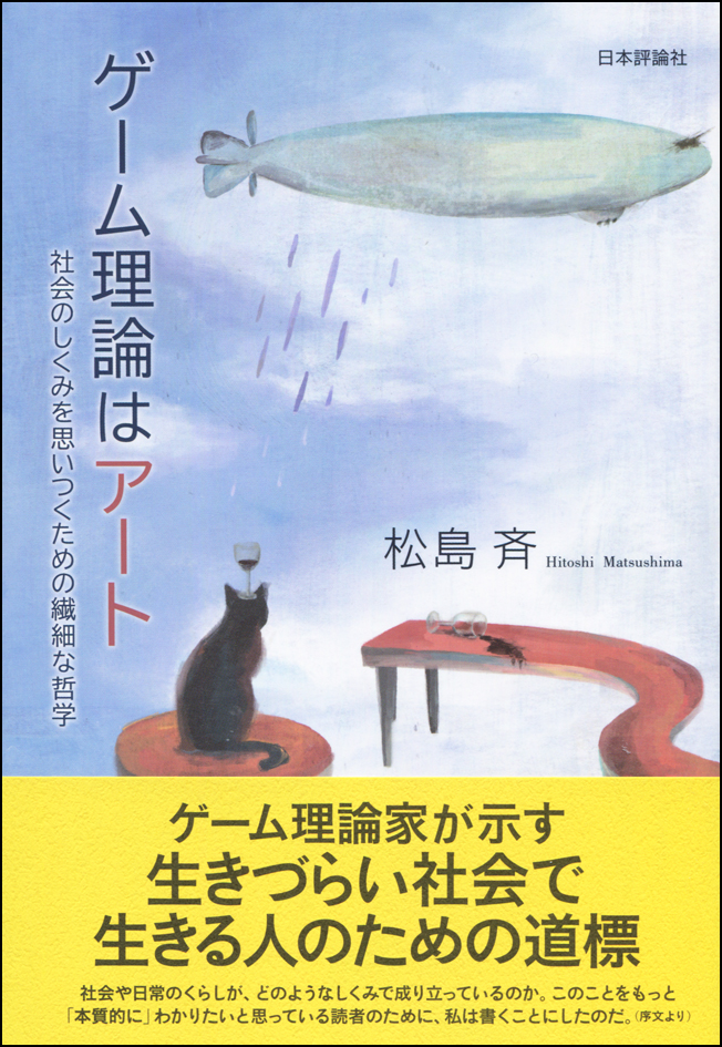 An illustration of a fish in the sky, a cat with wine glass on her head