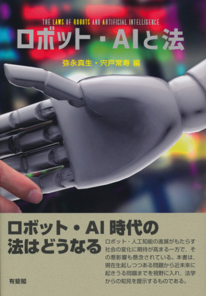 A picture of robot's hand