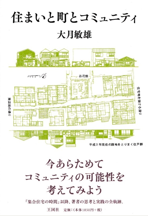 lime green line drawing of residential area on a white cover