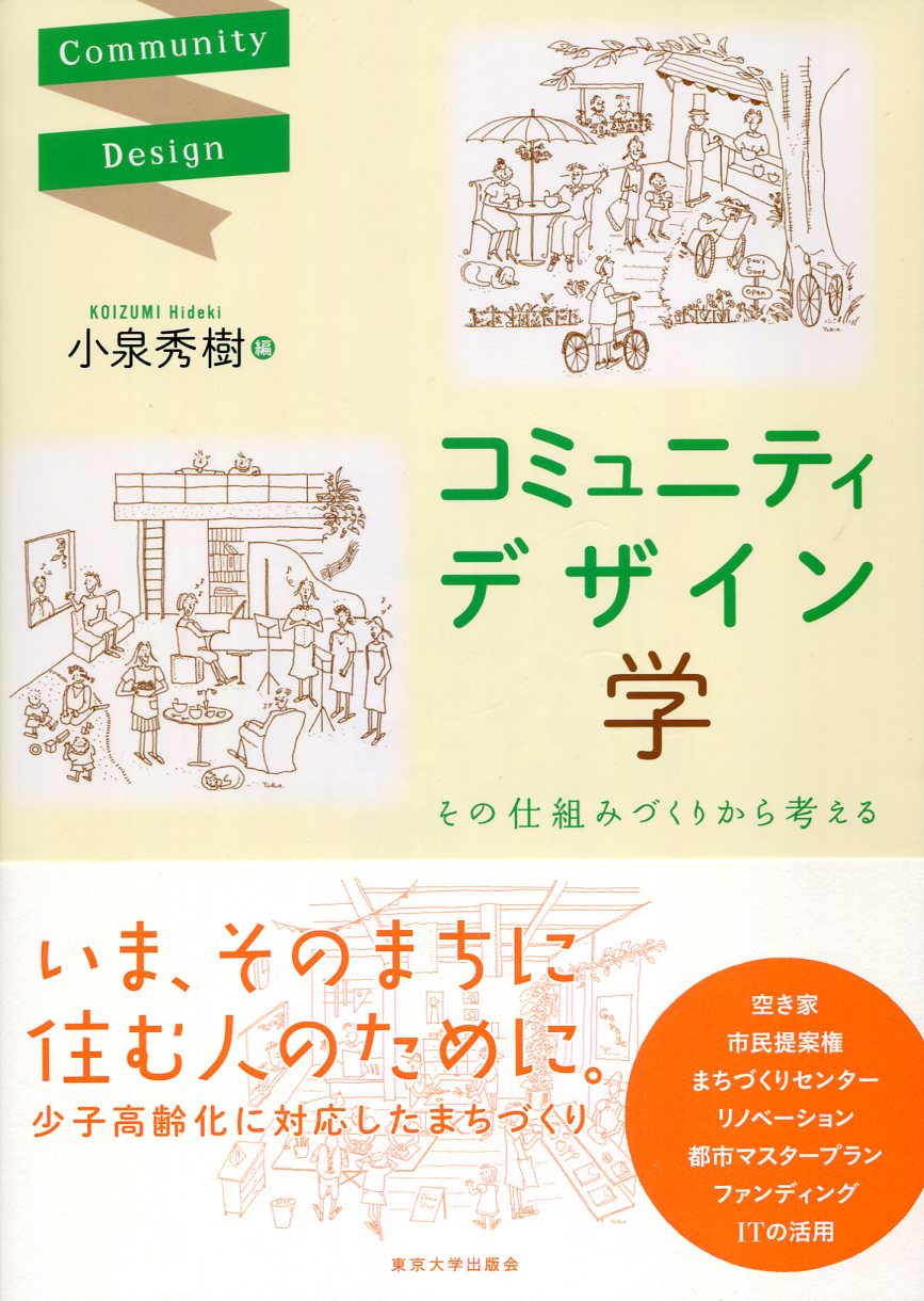 Illustrations of people gathering on a cream yellow cover