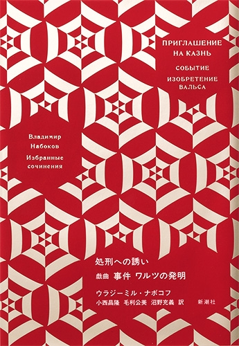 a cover with red shaped pattern