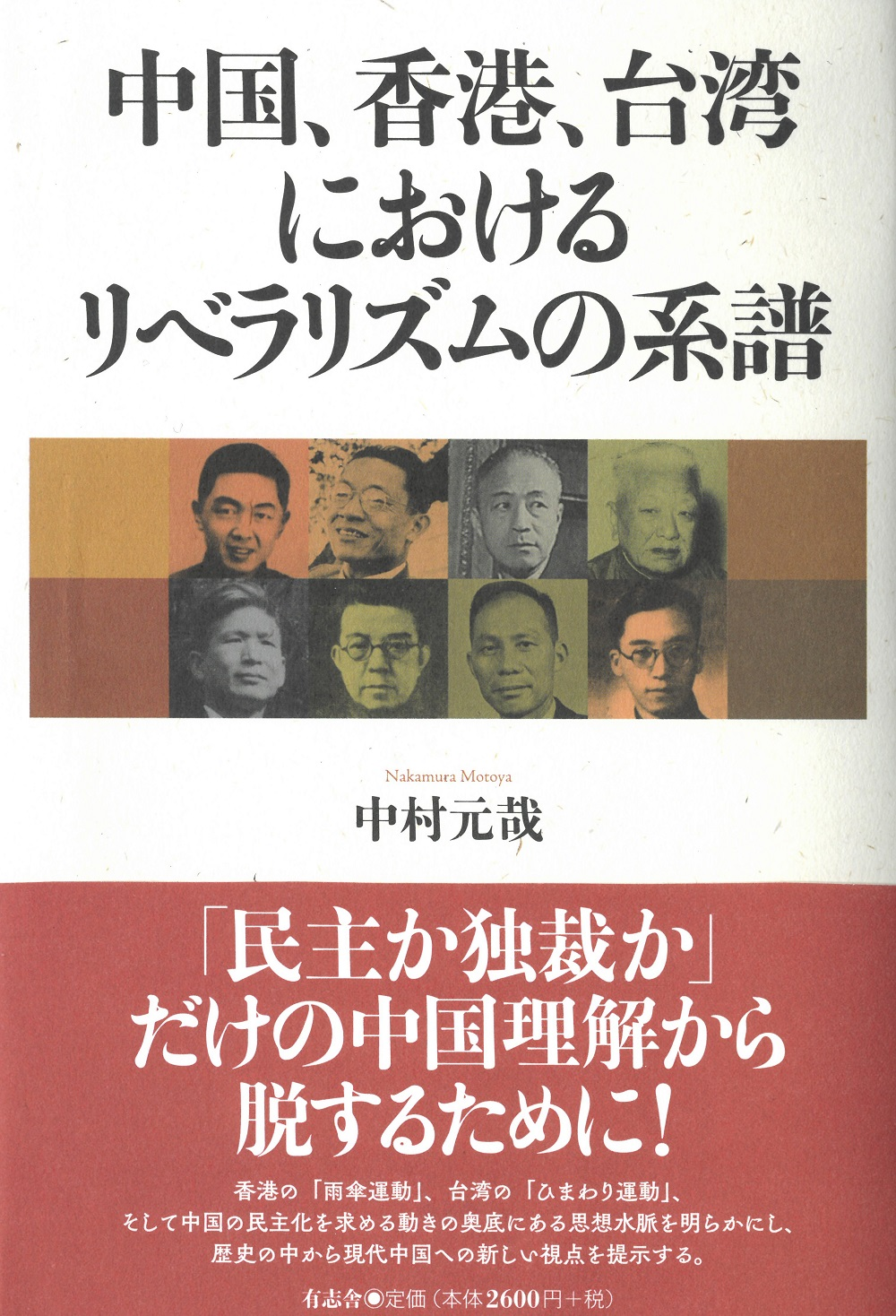 A white cover with pictures of eight intellectual people from China