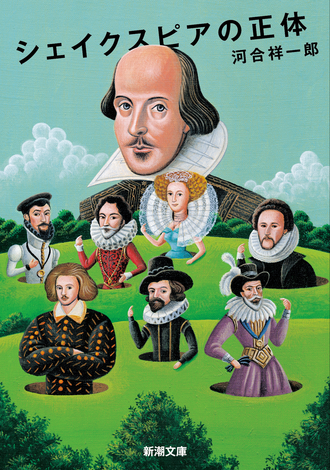 Illustration of Shakespeare and people around him