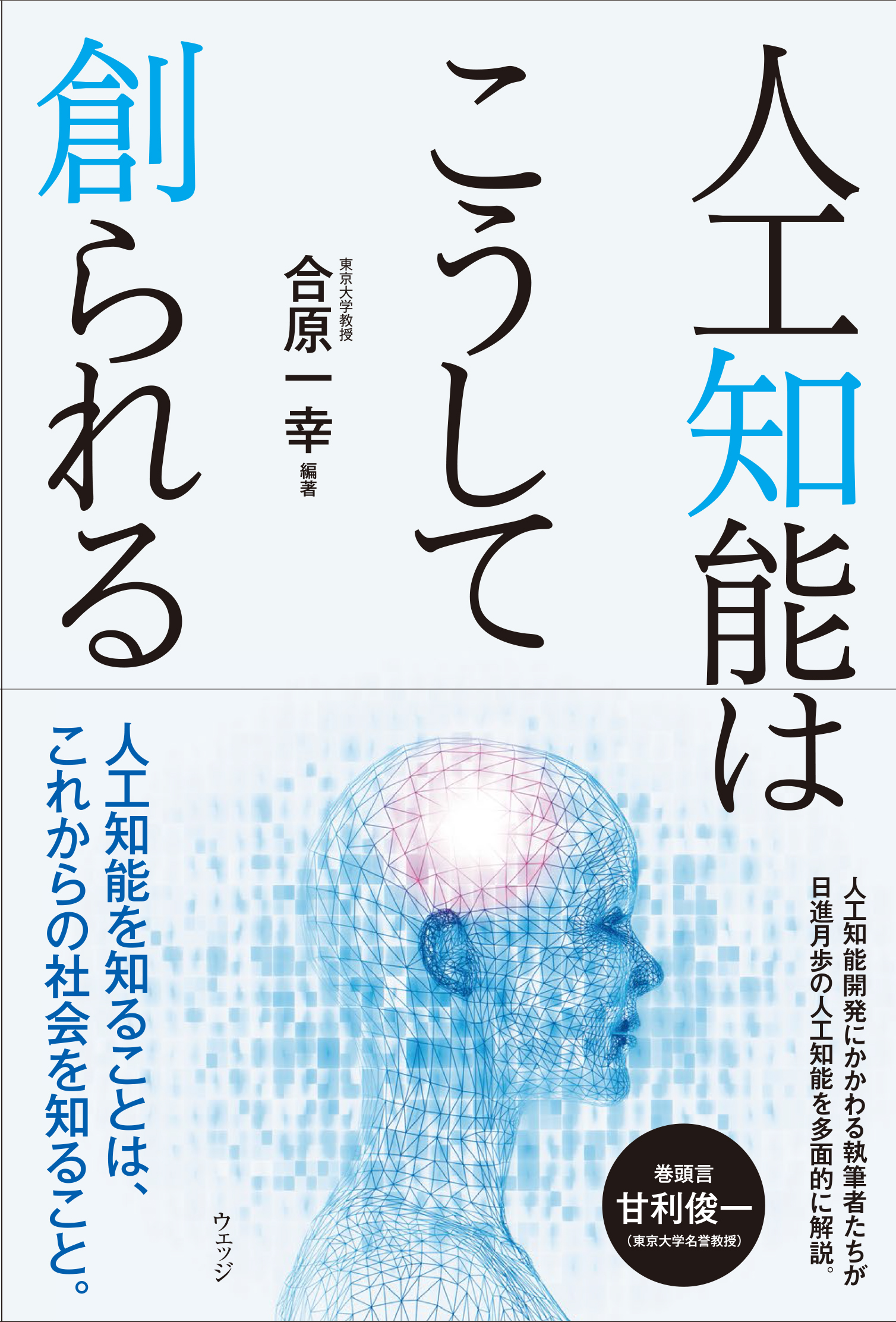 A light blue cover with an illustration of human body