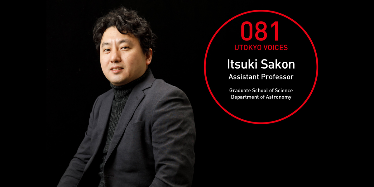 UTOKYO VOICES 081 - Itsuki Sakon, Research Associate, Graduate School of Science, Department of Astronomy