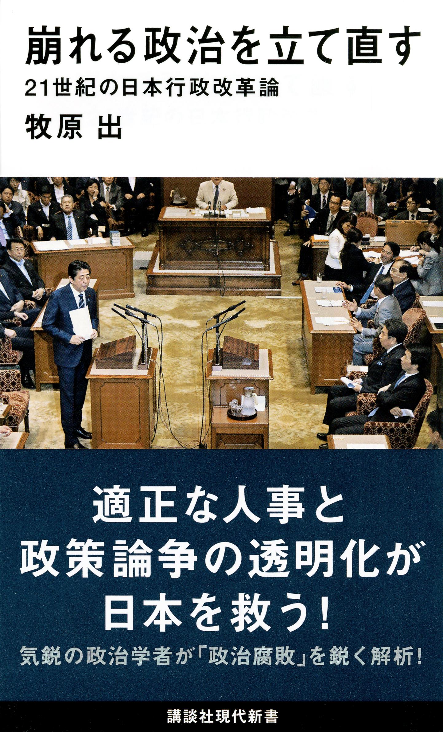 ちくま新書1176                           迷走する民主主義