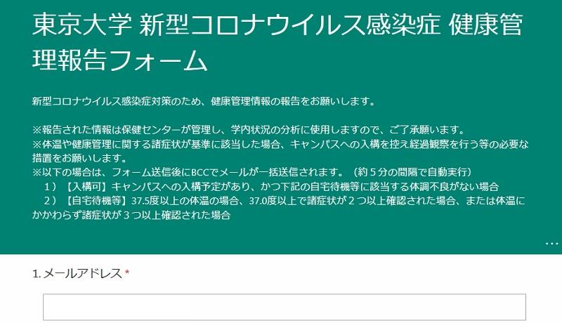 感染 東京 新型 コロナ ウイルス