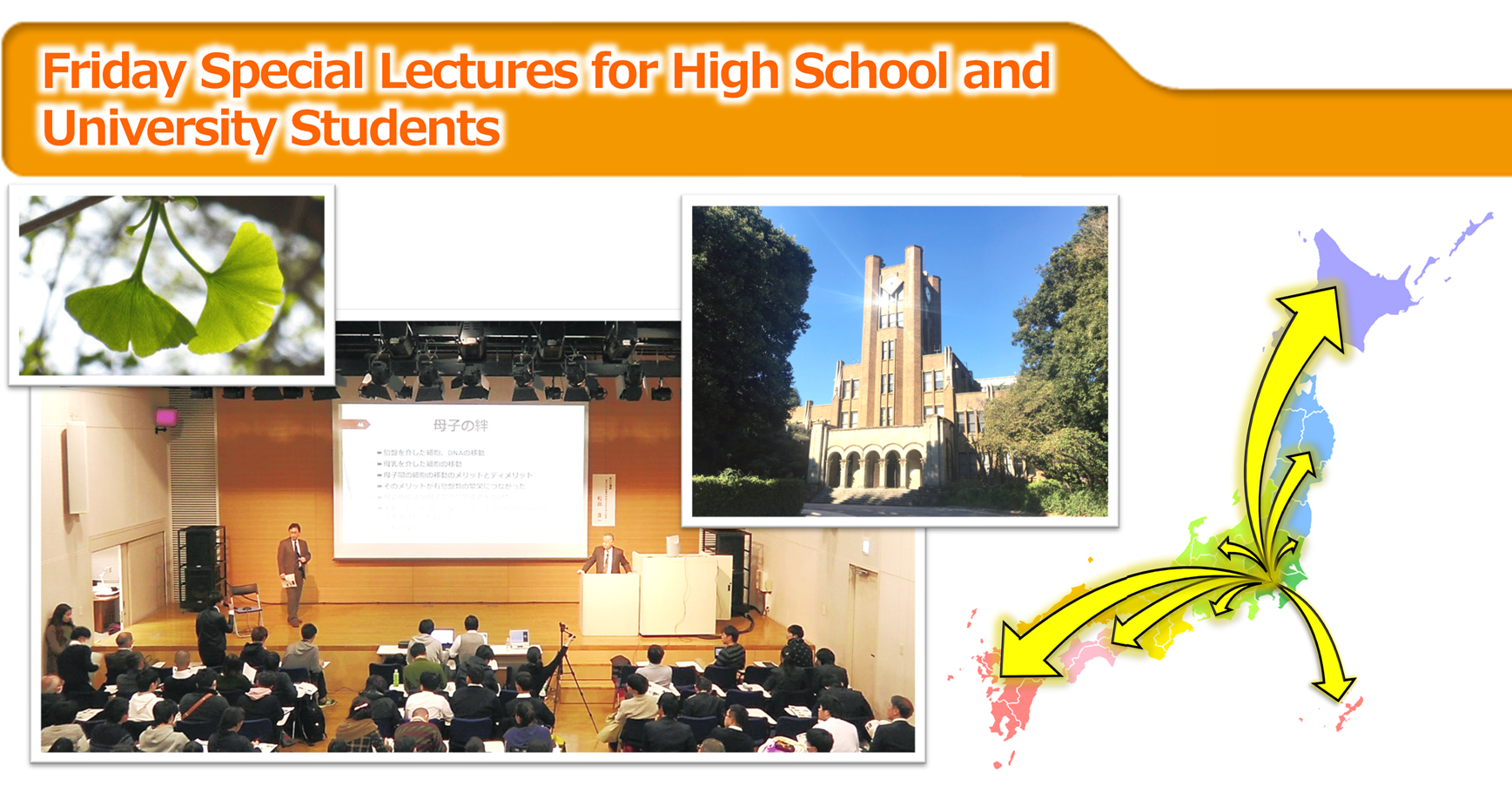 """Friday Special Lectures for High School and University Students"" hosted by the College of Arts and Sciences of the University of Tokyo are also available online."